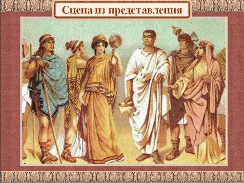 Театр в Древней Греции Еще с ранних времен в Греции были особо популярны обряды карнавального типа которые устраивались в честь сельских богов Стоит подчеркнуть что огромную