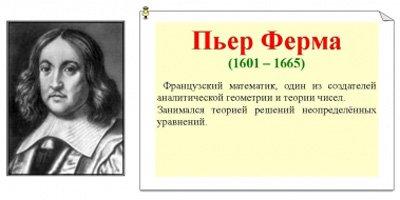 Доклад великие ученые математики 3630